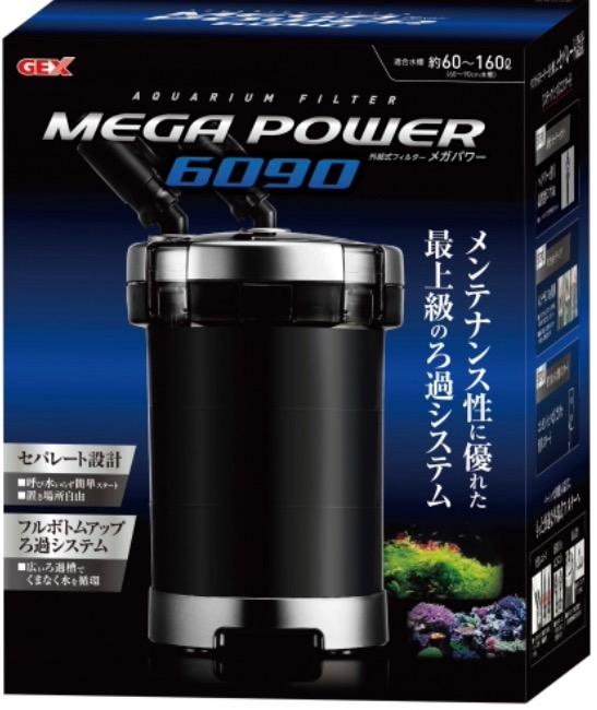 ◆はじめての外部フィルターは、GEXメガパワーが使いやすい。