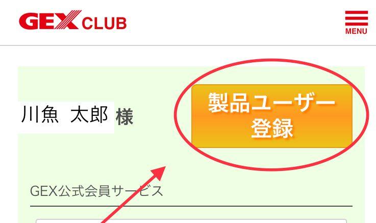 ◆【写真で説明】GEXヒーター2年保証に登録する!~後編~いざ!商品登録