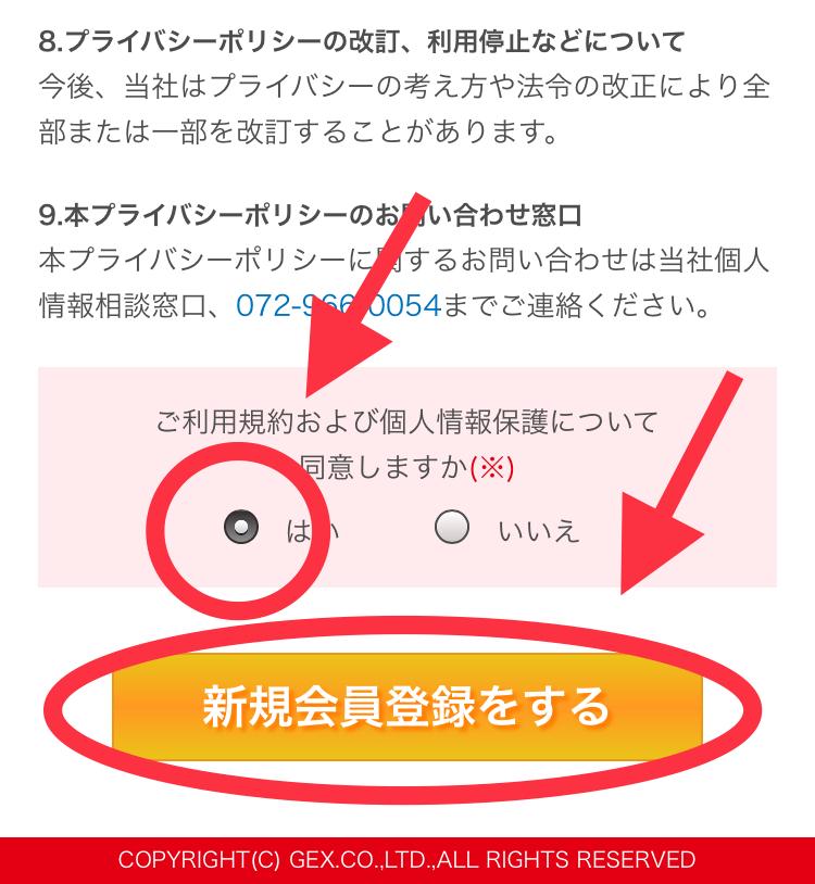 ◆【写真で説明】GEXヒーター2年保証に登録する!~前編~まずは簡単に会員登録する