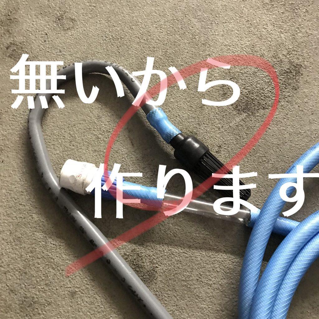 ◇『sakanaの日常』無い時は作ります