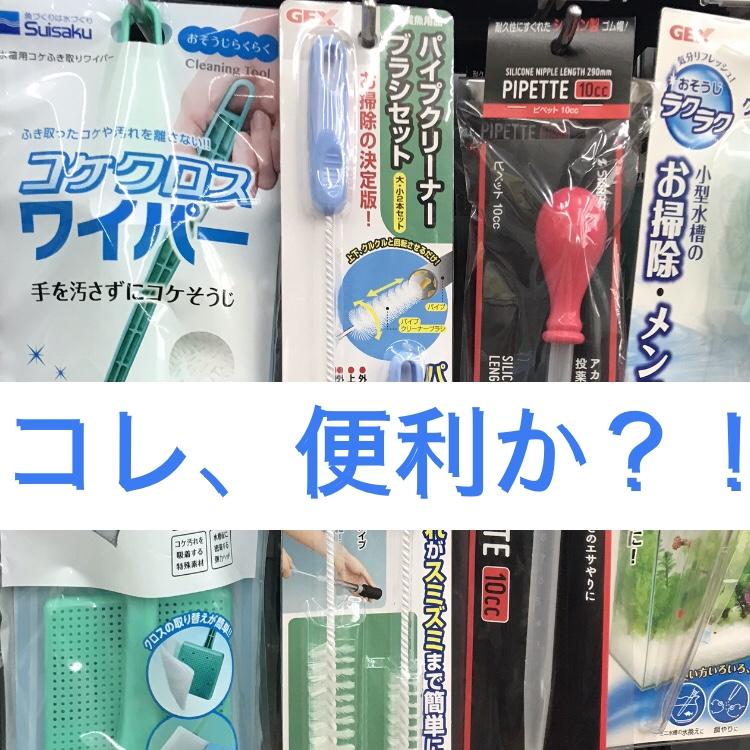 ◆これ必要か4種の掃除アイテム。何を揃えれば良いのか迷いますよね。
