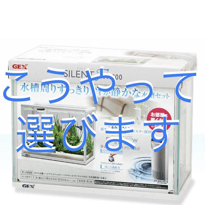 ◆水槽ってどうやって選べば良いんですか?大きさの重要性と予算で絞る。