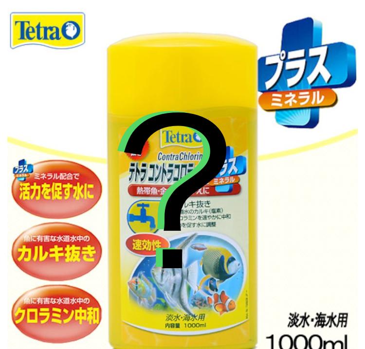 ◆『カルキ抜き』『コンディショナー』『バクテリア』・・・何がどう違うのか?解りづらい商品たち。