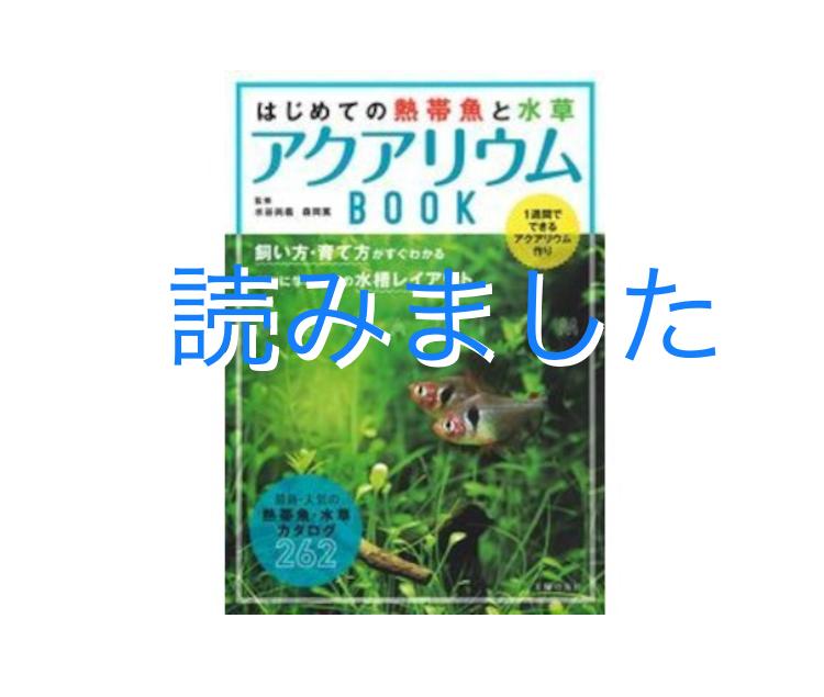 ◆【この本】はじめての熱帯魚と水草アクアリウムBOOK 読んでみました。