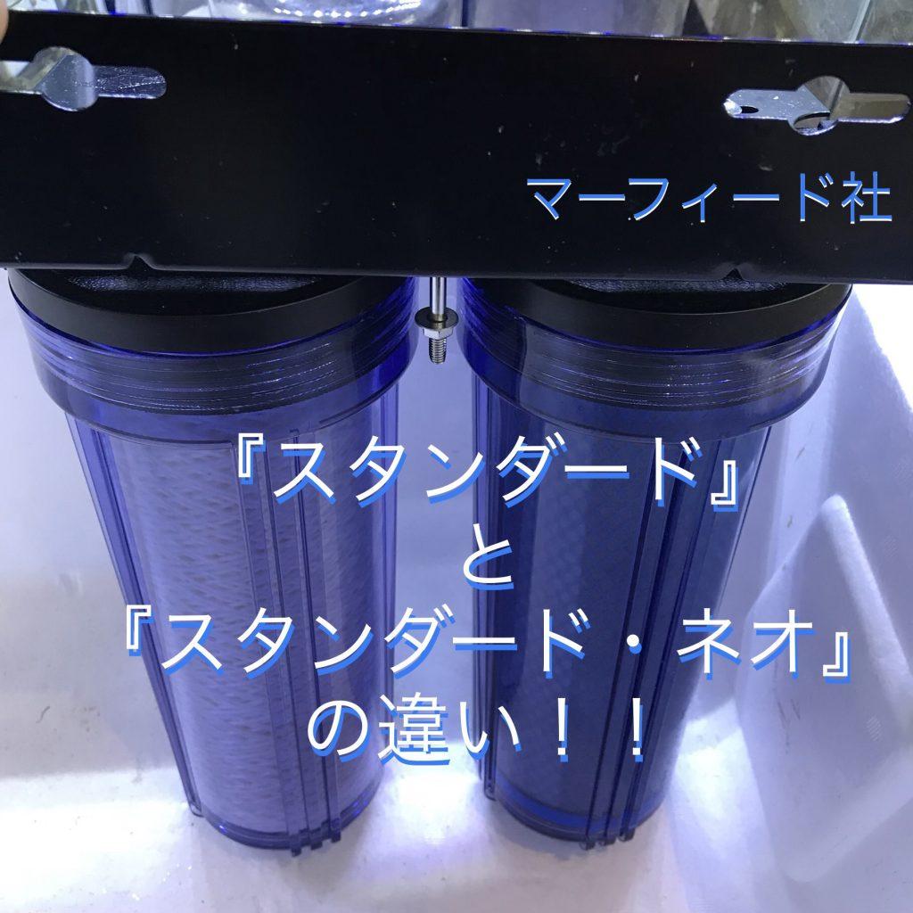 ◆奮発してみる?アクアリウムの浄水器『スタンダード・ネオ』byマーフィード 熱帯魚も金魚もメダカもこれ1つ!両方使ってみた感想は・・・