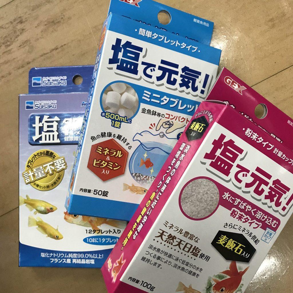 ◆メダカに入れる塩って、どれが良いですか?水槽に合わせた塩選びとは。