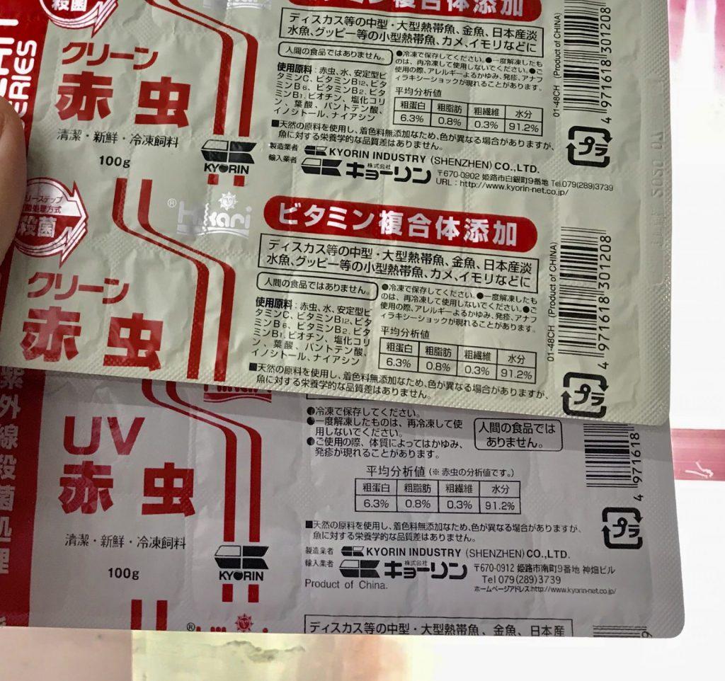 ◇『sakanaの日常』冷凍赤虫の選び方。迷ったらこっち!!