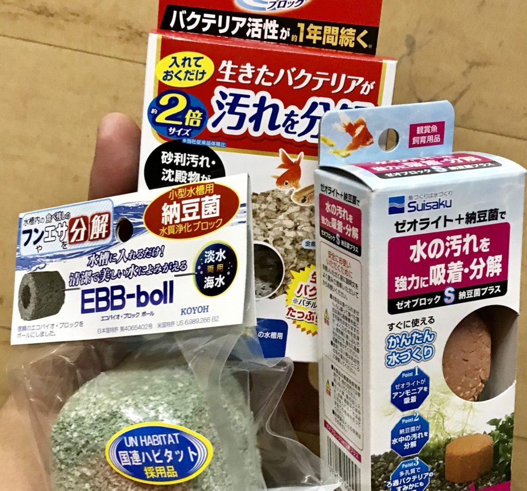 ◆水槽に入れる『バクテリア』はどれが良い?選び方とは。