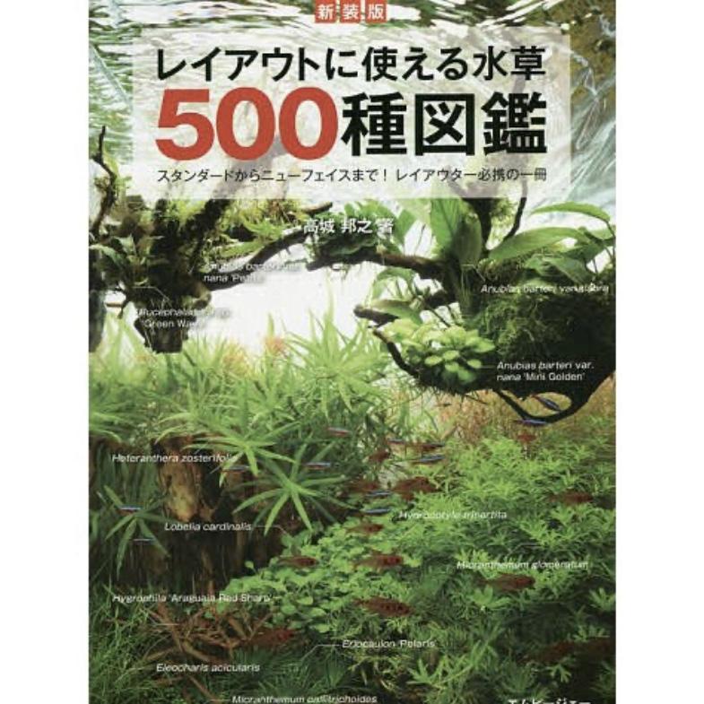 ◆レイアウトに使える水草500種図鑑が新装版!!アクアリウム初心者にもお勧め人気書籍とは